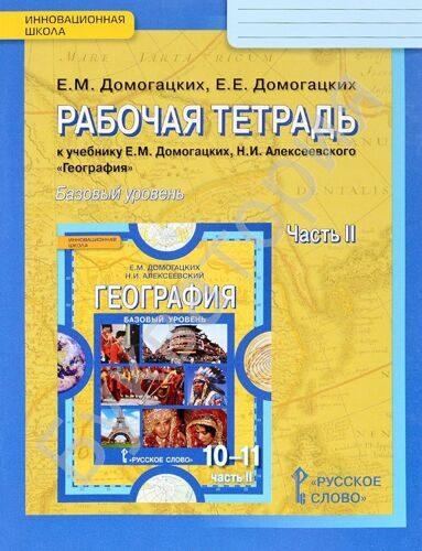 География 10 (11) класс Базовый уровень Рабочая тетрадь Часть 2 Домогацких Е.М., Домогацких Е.Е.