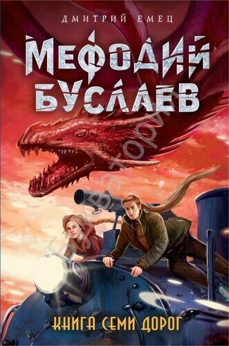 Дмитрий Емец: Книга Семи Дорог