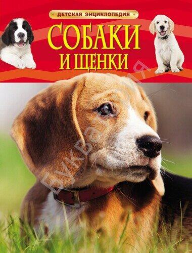 Детская энциклопедия. Собаки и щенки