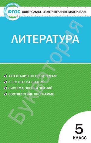 Контрольно-измерительные материалы. Литература. 5 класс Егорова Н.В.