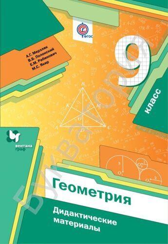 Дидактические материалы Геометрия 9 класс Мерзляк А.Г., Полонский В.Б., Рабинович Е.М.