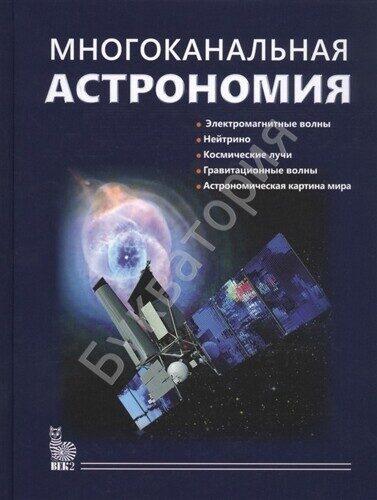 Черепащук, Алексеев, Белинский: Многоканальная астрономия