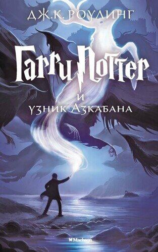 Дж.К. Роулинг: Гарри Поттер и узник Азкабана. Книга 3
