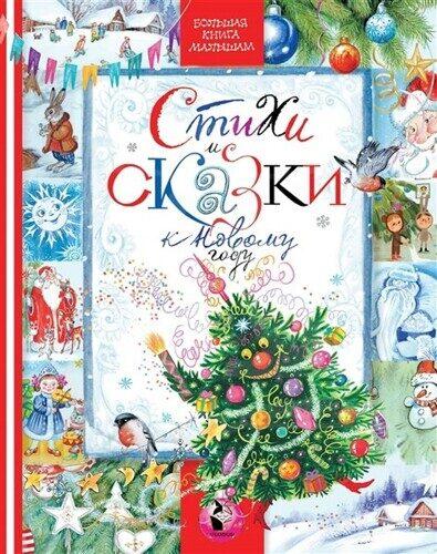 Маршак, Барто, Чуковский: Стихи и сказки к Новому году