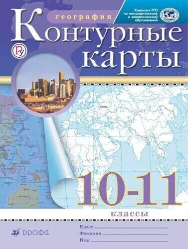 Контурные карты География 10 (11) класс ДиК (Дрофа)