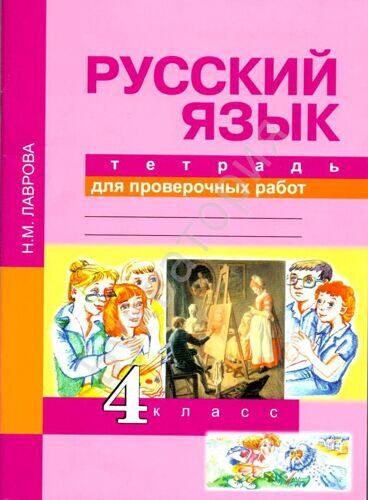 Русский язык. 4 класс. Тетрадь для проверочных работ Лаврова Н.М.