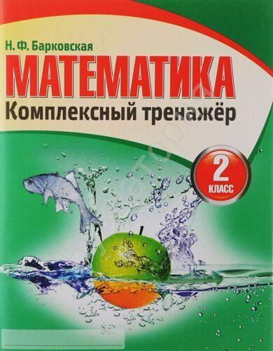 Математика. 2 класс. Комплексный тренажер Барковская Н.Ф.