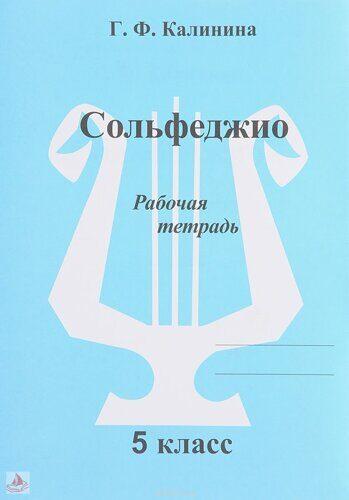 Рабочая тетрадь Сольфеджио 5 класс Г.Ф. Калинина