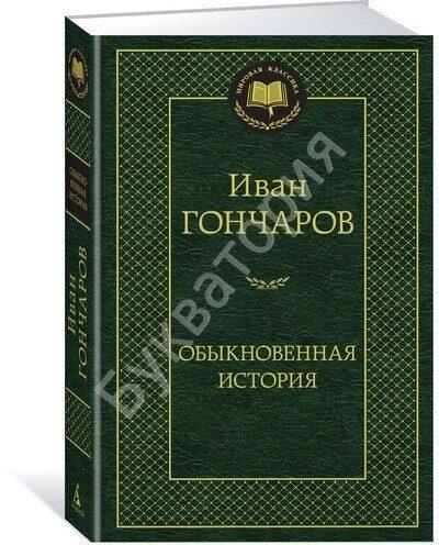 Иван Гончаров: Обыкновенная история