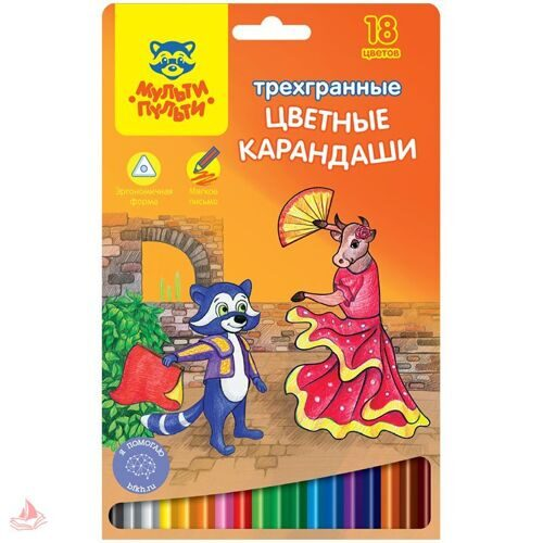 """Карандаши Мульти-Пульти """"Енот в Испании"""" 18 цветов, трехгранные, арт. CP_10756"""