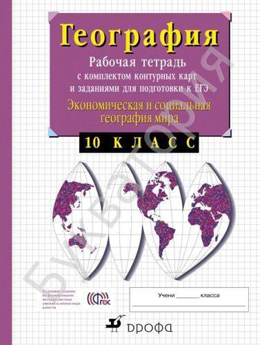 Экономическая и социальная география мира. 10 класс. Рабочая тетрадь с контурными картами и заданиями для подготовки к ЕГЭ Сиротин В.И.