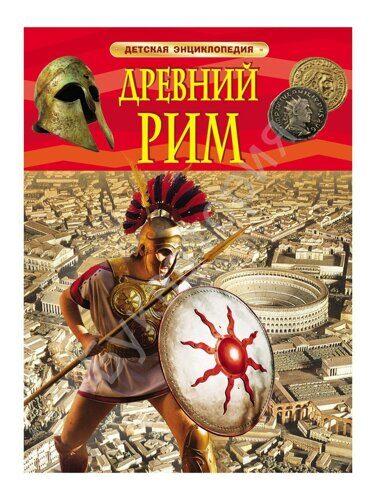 Детская энциклопедия. Древний Рим
