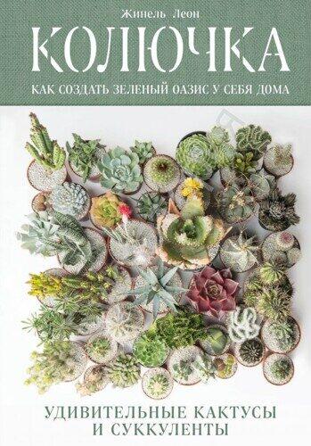 Леон Жинель: Колючка: как создать зеленый оазис у себя дома. Удивительные кактусы и суккуленты