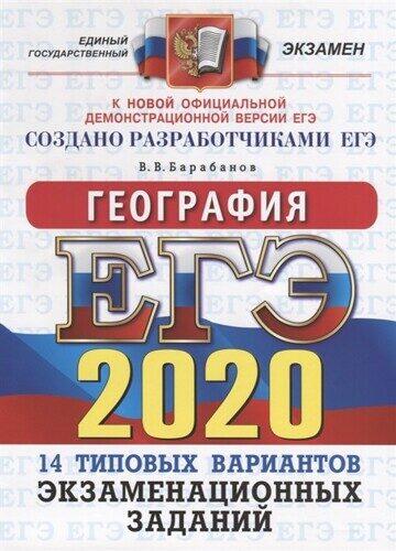 ЕГЭ 2020. География. 14 типовых вариантов экзаменационных заданий Барабанов В.В.