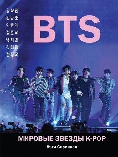 Кэти Спринкел: BTS. Мировые звезды K-POP