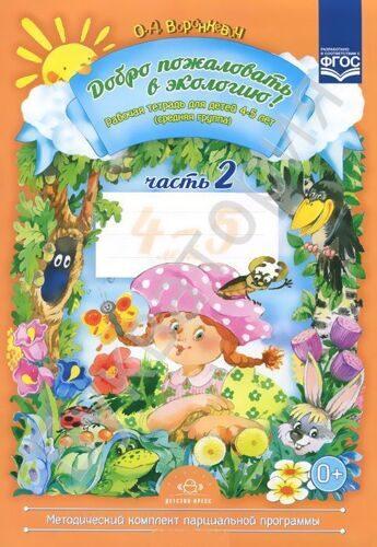 Добро пожаловать в экологию! Рабочая тетрадь Часть 2 для детей 4-5 лет Средняя группа Воронкевич О.А.