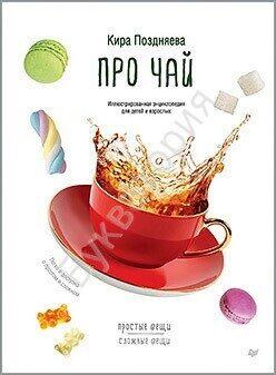 Кира Поздняева: Про чай. Иллюстрированная энциклопедия для детей и взрослых