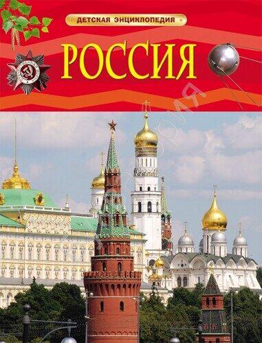 Детская энциклопедия. Россия