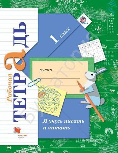 Рабочая тетрадь Я учусь писать и читать Русский язык 1 класс Кузнецова М.И. (ФГОС)