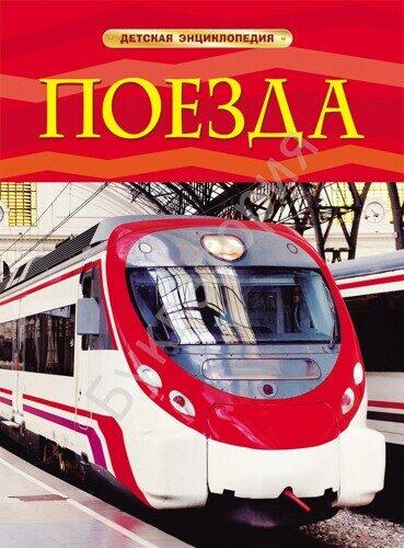 Детская энциклопедия. Поезда