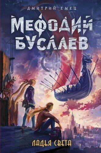 Дмитрий Емец: Ладья Света