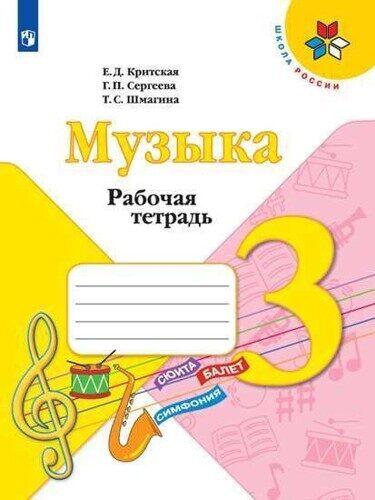 Музыка. 3 класс. Рабочая тетрадь (новая обложка) Критская Е.Д.