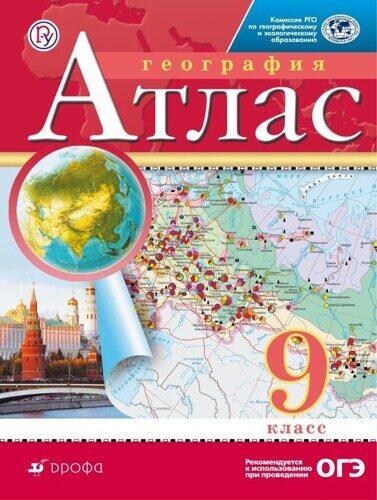 Атлас География 9 класс ДиК (Дрофа)