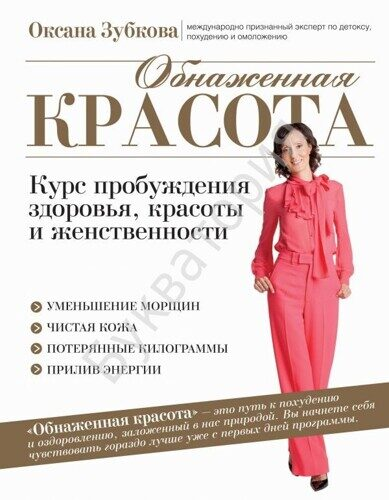 Оксана Зубкова: Обнаженная красота. Курс пробуждения здоровья, красоты и женственности