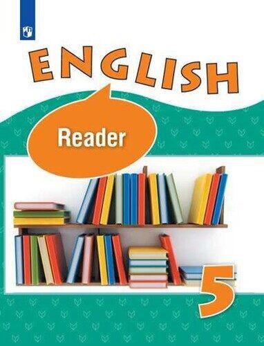 Книга для чтения Английский язык 5 класс / English 5: Reader Верещагина И. Н., Афанасьева О. В.