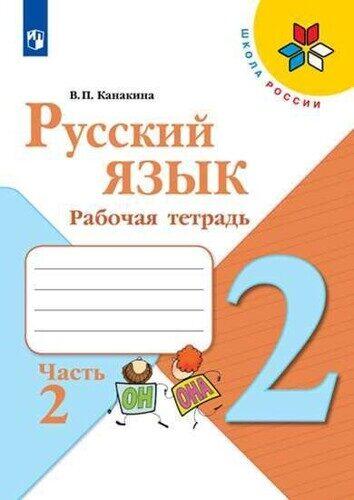 Рабочая тетрадь Часть 2 Русский язык 2 класс Канакина В.П.
