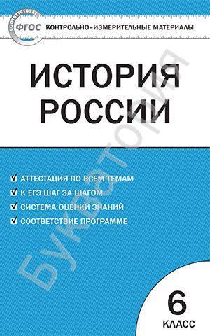 Контрольно-измерительные материалы. История России. 6 класс Волкова К.В.