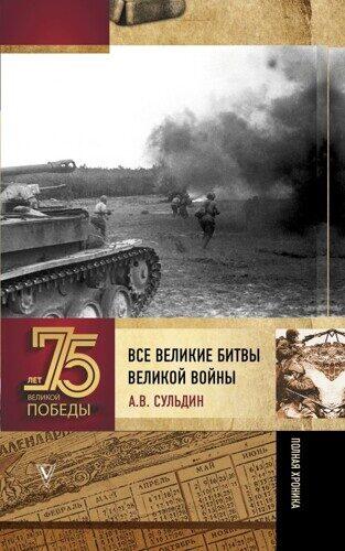 Андрей Сульдин: Все великие битвы Великой войны. Полная хроника