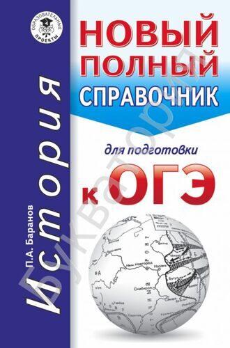 ОГЭ ИСТОРИЯ Новый полный справочник для подготовки к ОГЭ Баранов П.А. (карманный)