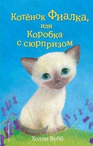 Холли Вебб: Котёнок Фиалка, или Коробка с сюрпризом (выпуск 9)