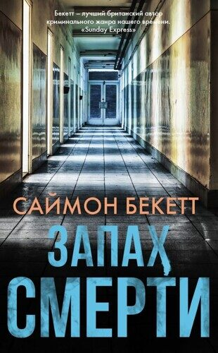 Саймон Бекетт: Запах смерти