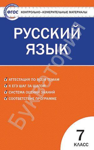 Контрольно-измерительные материалы. Русский язык. 7 класс Егорова Н.В.