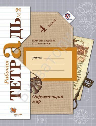 Рабочая тетрадь №2 Окружающий мир 4 класс Виноградова Н.Ф., Калинова Г.С. (ФГОС)
