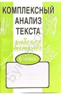 Комплексный анализ текста Рабочая тетрадь 6 класс Малюшкин А.Б.