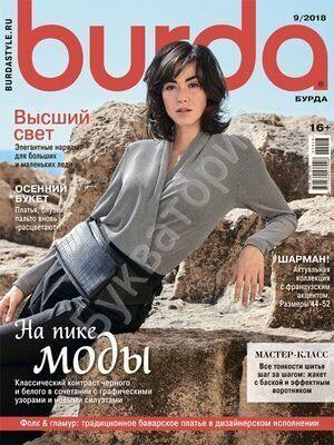 """Журнал """"Burda"""" 9/2018"""
