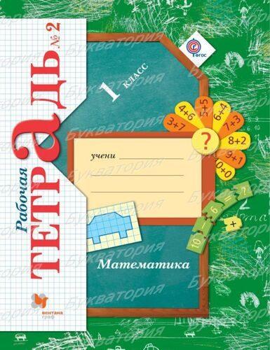 Рабочая тетрадь № 2 Математика 1 класс  Кочурова Е.Э (ФГОС)