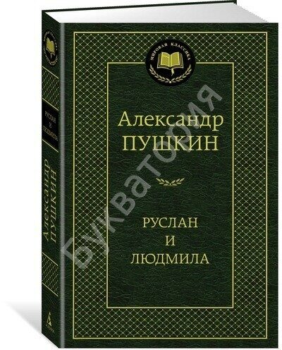 Александр Пушкин: Руслан и Людмила