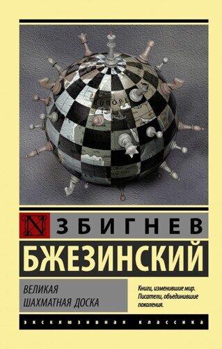 Збигнев Бжезинский: Великая шахматная доска