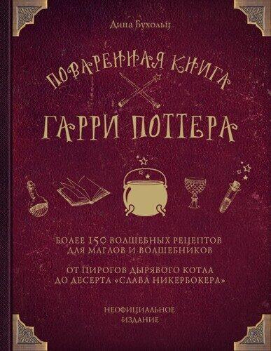 Дина Бухольц: Поваренная книга Гарри Поттера