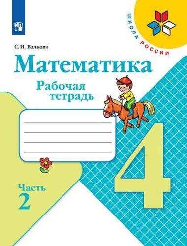 Рабочая тетрадь Часть 2 Математика 4 класс Моро М.И., Волкова С.И.