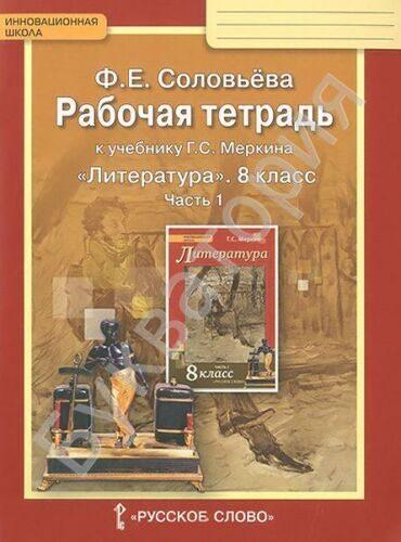 Рабочая тетрадь к учебнику Г.С. Меркина «Литература» 8 класс Часть 1 Соловьева Ф.Е.
