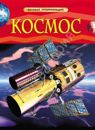 Детская энциклопедия. Космос