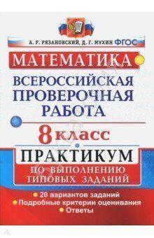 ВПР Математика 8 класс 20 вариантов. Практикум. ФГОС. Рязановский А.Р., Мухин Д.Г. (Экзамен)
