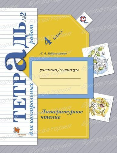 Тетрадь для контрольных работ № 2 Литературное чтение 4 класс Ефросинина Л.А. (ФГОС)