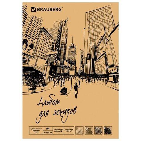 """Скетчбук BRAUBERG ART """"CLASSIC"""", А4, 32 л., кремовая бумага, 150 г/м2, склейка, арт. 128955"""