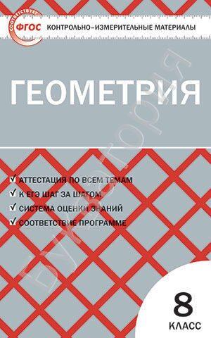 Контрольно-измерительные материалы. Геометрия. 8 класс Гаврилова Н.Ф.